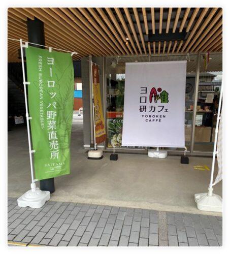 ヨロ研カフェ店前
